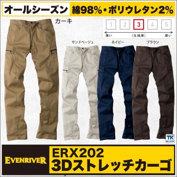 作業ズボン カーゴパンツ ストレッチカーゴパンツ イーブンリバー EVENRIVER 作業服 作業着 ズボン ワークパンツ カジュアルユニフォーム  er-erx202
