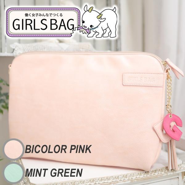 GIRLS BAG ガールズバッグ クラッチ PCケース バイカラーピンク ミントグリーン レディース|seasons-style