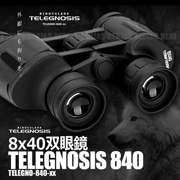 テレグノシス 8×40 双眼鏡 スポーツ観戦 旅行 登山 レジャー 8倍ズーム
