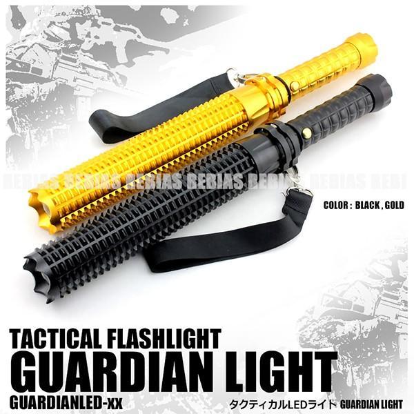 護身LEDライトガーディアンライト重量級合金金属タクティカルライト防犯夜間