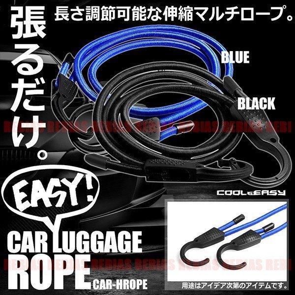 ラゲッジ ロープ 物干し フック トランク 荷室 カーハンガーロープ 伸縮 ロープ 固定 バイク アウトドア