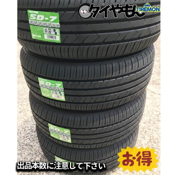 サマータイヤトーヨータイヤSD-7195/65R151本夏用タイヤ安い価格195/65-15