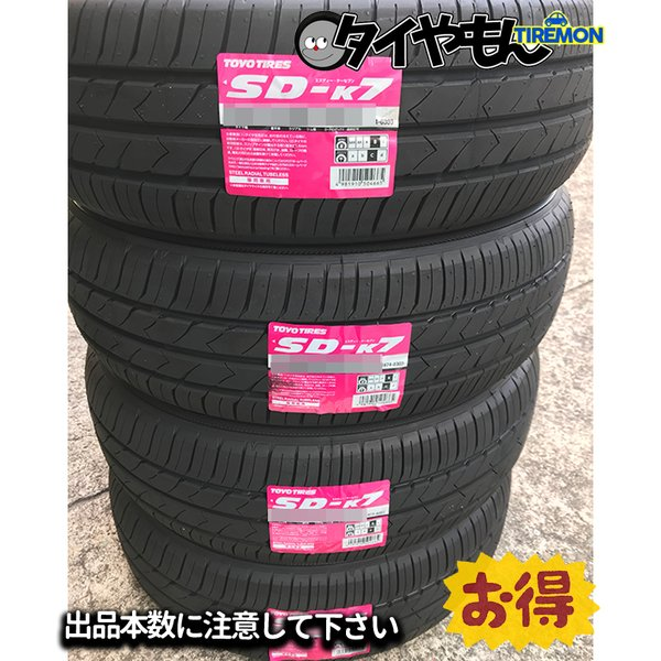 サマータイヤトーヨータイヤSD-7165/65R134本セット夏用タイヤ安い価格165/65-13