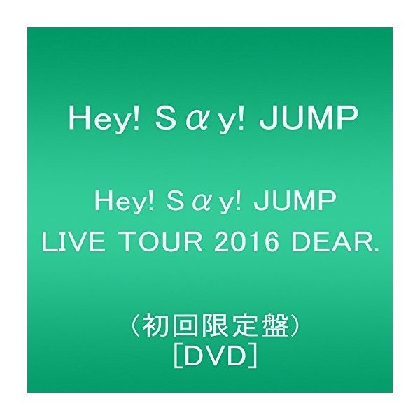 Hey! Say! JUMP LIVE TOUR 2016 DEAR.(初回限定盤) [DVD]【送料無料】