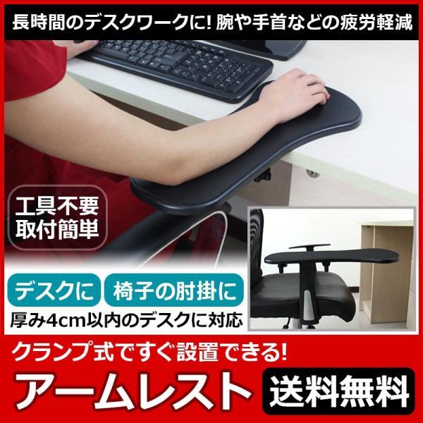 アームレスト マウス パッド デスク 椅子 取り付け 後付け 可能 肘掛け ひじ掛け 肘置き 肘 肩 腕 肩こり 疲労軽減 デスクワーク オフィス