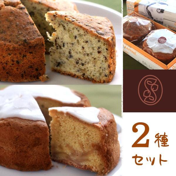 【冷蔵】アップルケーキとドミニカンのセット * 手づくり、保存料・合成着色料不使用|secondhouse-cw