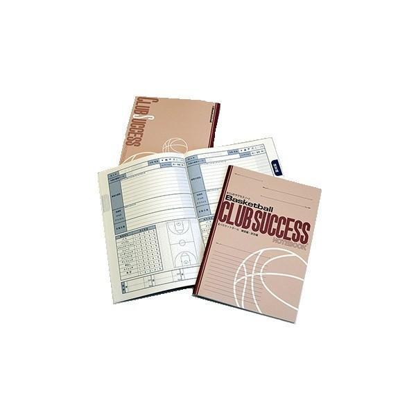 CLUBサクセスノート バスケットボール 3冊セット