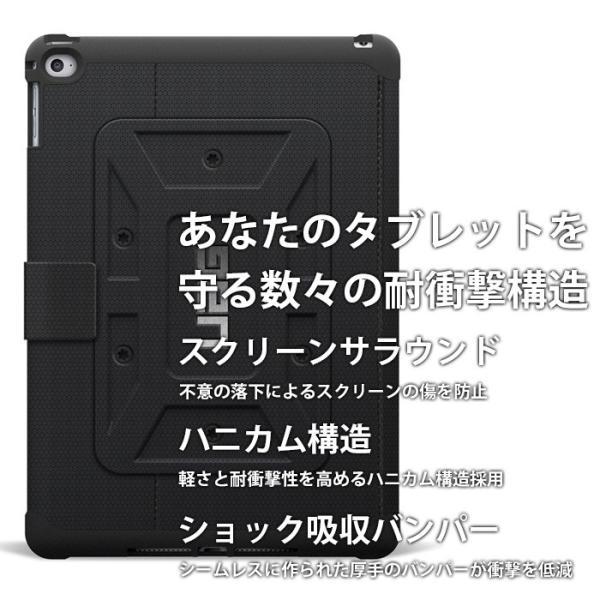 UAG iPad ケース 手帳型 ブランド 耐衝撃 Urban Armor Gear  スタンド mini アイパッド ミニ3 mini ミニ カバー ジャケット タブレットケース 横開き 二つ折り secondshop 02