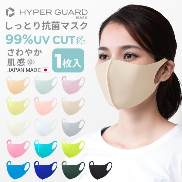 マスク日本製洗えるおしゃれ小さめ大きめしっとり抗菌マスクカラーマスク個包装抗菌冷感春夏夏用スポーツ子供女性3DFITMASK