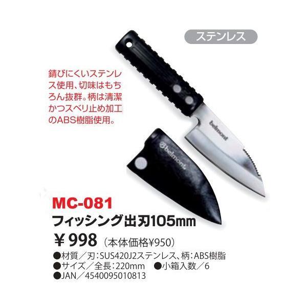ベルモント フィッシング出刃105 MC-081