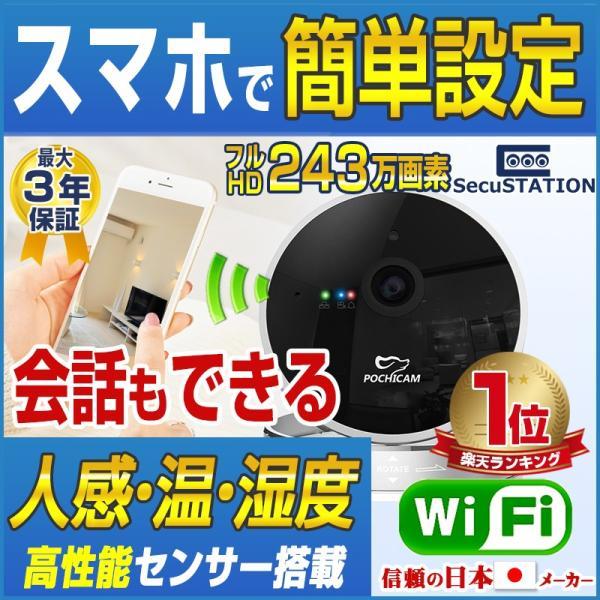 見守りカメラ 温湿度センサー 人感センサー 屋内 防犯カメラ ポチカメ|secu