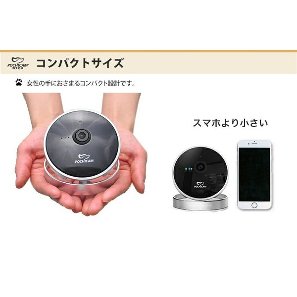 見守りカメラ 温湿度センサー 人感センサー 屋内 防犯カメラ ポチカメ|secu|11