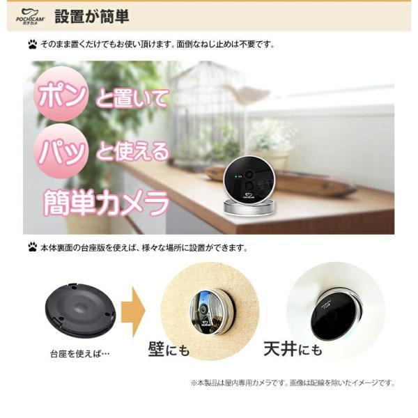 見守りカメラ 温湿度センサー 人感センサー 屋内 防犯カメラ ポチカメ|secu|15