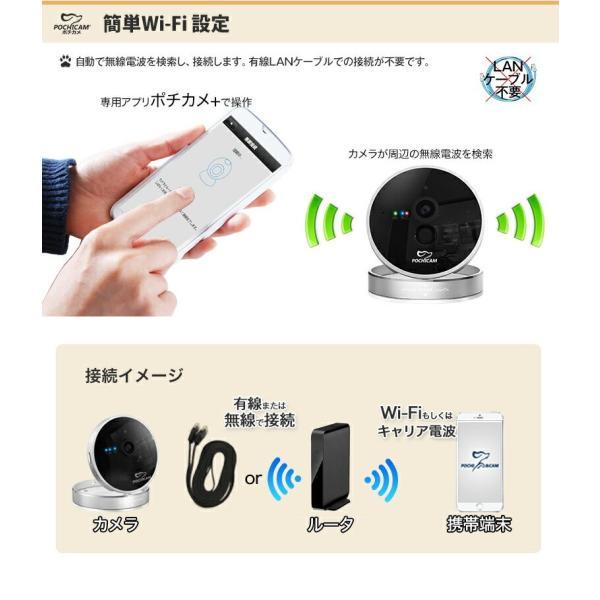 見守りカメラ 温湿度センサー 人感センサー 屋内 防犯カメラ ポチカメ|secu|17