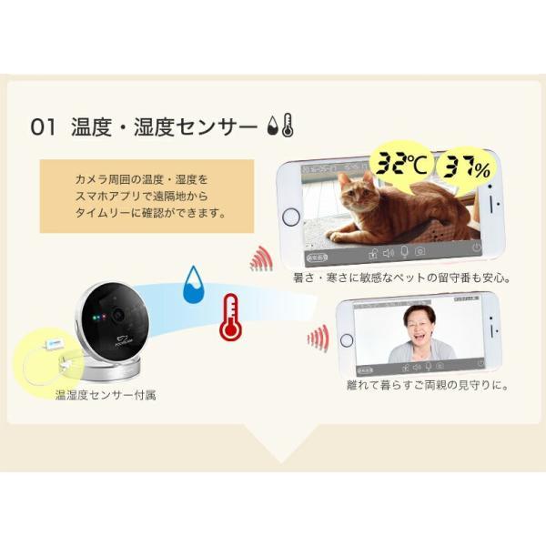 見守りカメラ 温湿度センサー ペットカメラ 防犯カメラ 屋内 ネットワークカメラ ポチカメ|secu|04