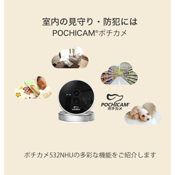 見守りカメラ 温湿度センサー ペットカメラ 防犯カメラ 屋内 ネットワークカメラ ポチカメ|secu|07