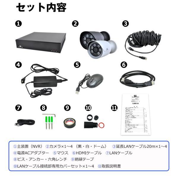 防犯カメラ 屋外 セット 監視カメラ PoE secu 20