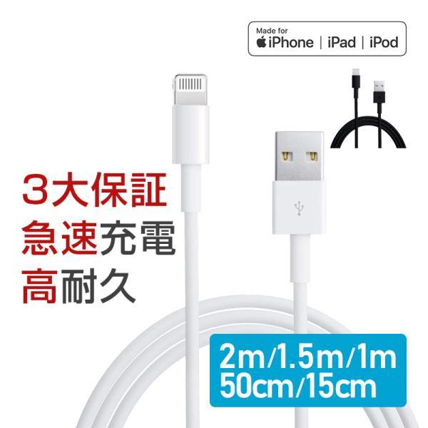 Lightningケーブル iPhone 充電ケーブル apple認証 1m 2m MFI認証 50cm 15cm secu