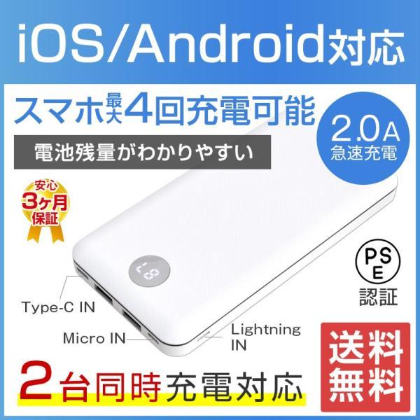 スマホ充電器 アンドロイド 急速 iPhone Android iPad タブレット secu