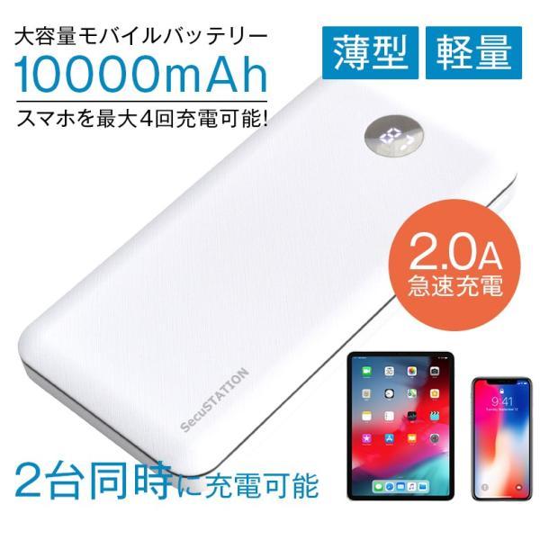 スマホ充電器 アンドロイド 急速 iPhone Android iPad タブレット secu 03