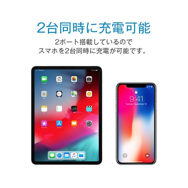 スマホ充電器 アンドロイド 急速 iPhone Android iPad タブレット secu 05