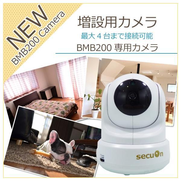 【secuOn】増設用カメラ BMB200専用 ハイブリッドベビーモニター【BMB200CAM】