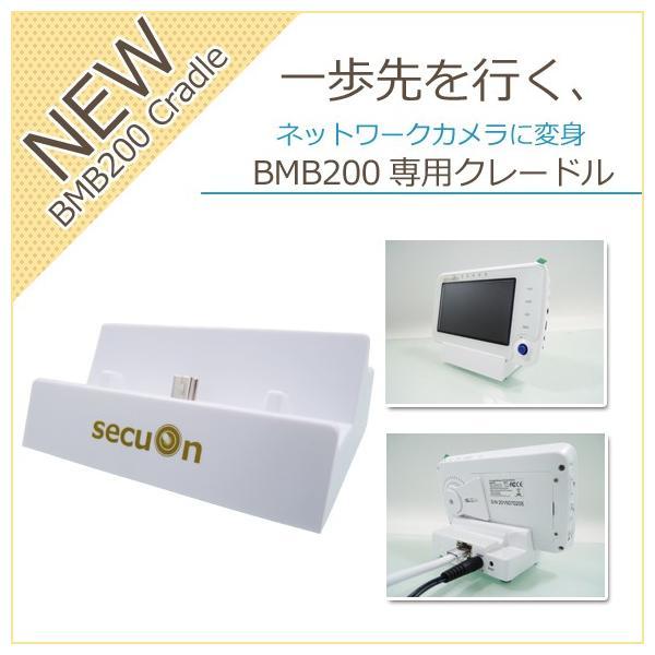 クレードル BMB200専用 ハイブリッドベビーモニター【secuOn】【BMB200CR】