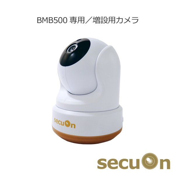 BMB500専用増設用カメラ ベビーモニター【BMB500CAM】 secuOn
