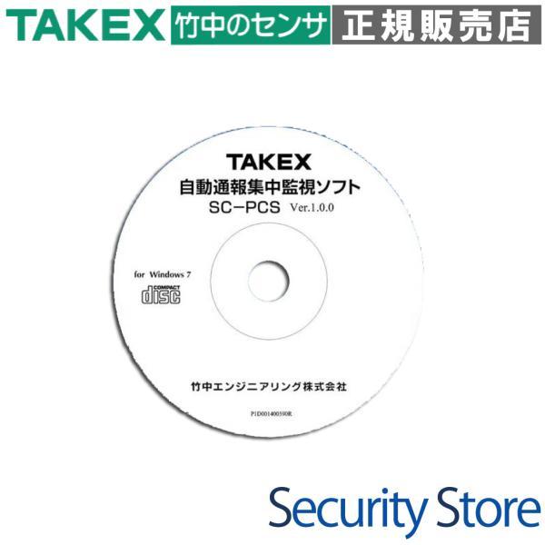 設備集中監視ソフト SC-PCS TAKEX 竹中エンジニアリング株式会社