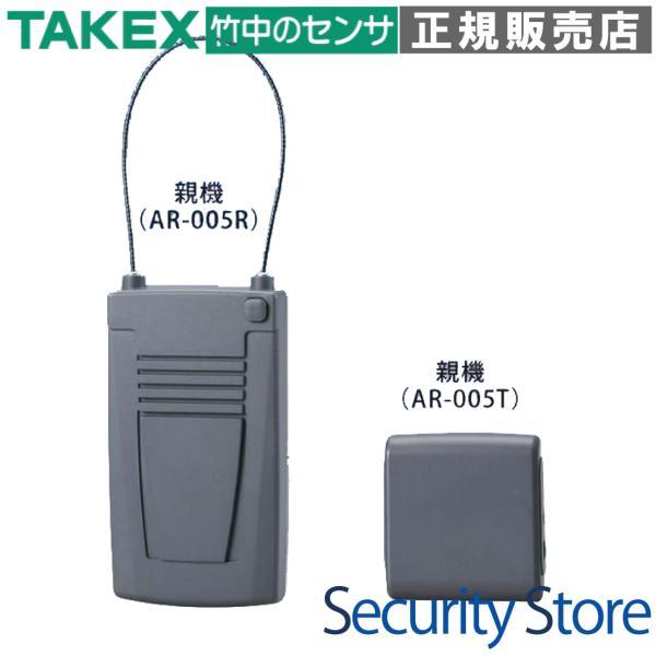 無線式警報ブザー AL-005 置き忘れや盗難時に警報音でお知らせ TAKEX 竹中エンジニアリング株式会社