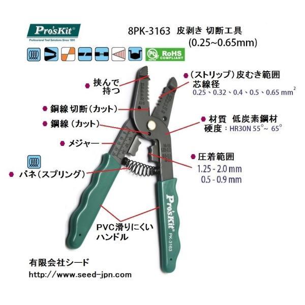 ストリッパー付きカッター8pk-3163