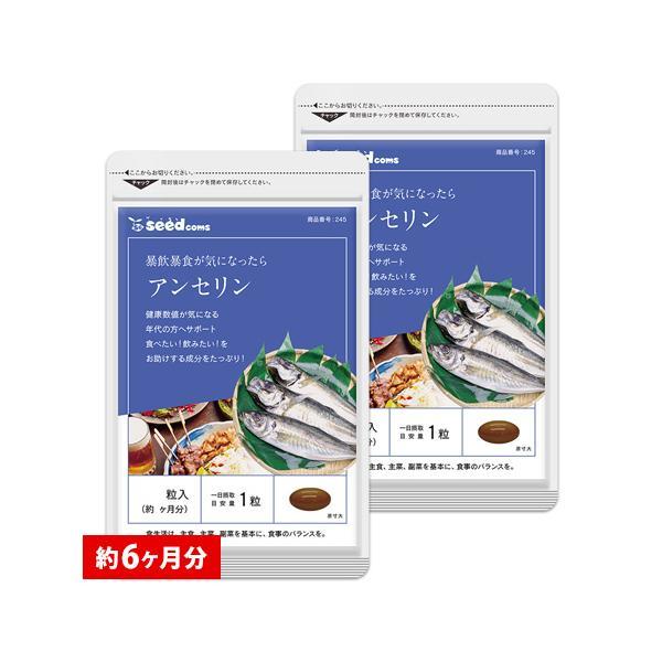 サプリ サプリメント アンセリン 約約6ヵ月分 お徳用半年分サプリSALE サプリ サプリメント ダイエット