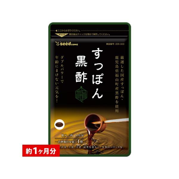 国産すっぽん黒酢 サプリ サプリメント 黒酢 約1ヵ月分 お試しセール限定価格 送料無料 サプリ サプリメント