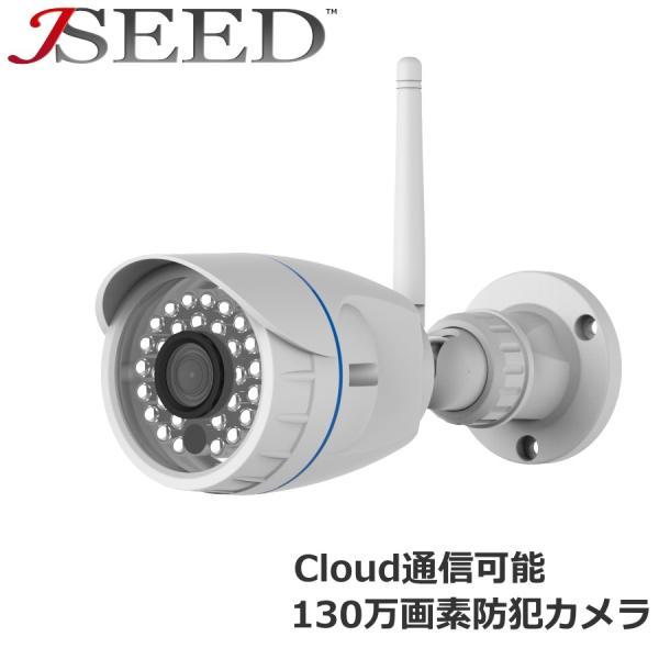 防犯カメラ Vcam01 130万画素 ワイヤレス 監視カメラ 屋外 録画機能付き カメラ LED赤外線 ライト 無線 セット 録画機能 スマホ sdカード録画 SDカード SD 付属|seedjapan