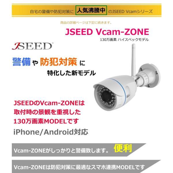 防犯カメラ Vcam01 130万画素 ワイヤレス 監視カメラ 屋外 録画機能付き カメラ LED赤外線 ライト 無線 セット 録画機能 スマホ sdカード録画 SDカード SD 付属|seedjapan|02