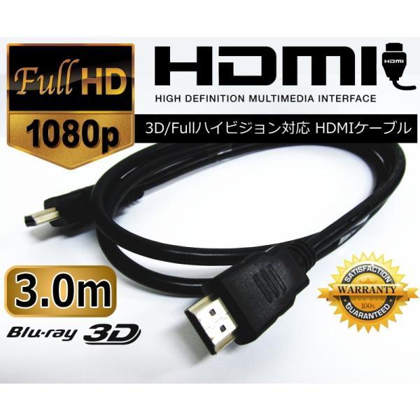 HDMIケーブル3mハイスピードhdmiケーブル1.4verイーサネット対応iphoneyoutubeパソコンテレビPS4PS5