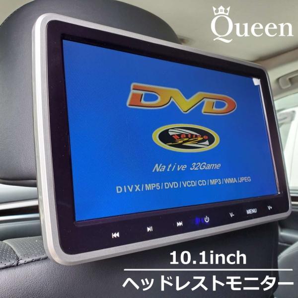 Queen製 ヘッドレストモニター 10インチ 車載モニター DVD DVDプレイヤー スマホ接続可能 HDMI端子 モニター