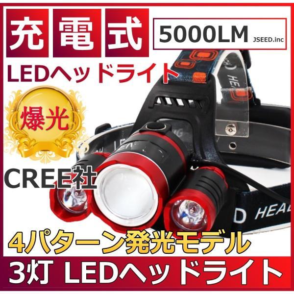 最大P25倍 LEDヘッドランプ LEDヘッドライト 充電式 レッド 防水 5000lm SOSフラッシュ機能CREE社T6 3200mAh×2|seedjapan