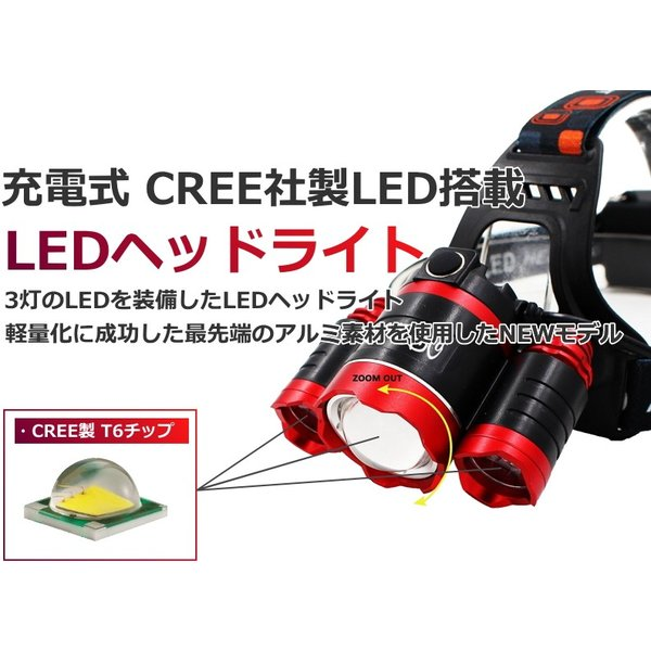 最大P25倍 LEDヘッドランプ LEDヘッドライト 充電式 レッド 防水 5000lm SOSフラッシュ機能CREE社T6 3200mAh×2|seedjapan|02