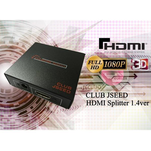 CLUB JSEED製 1入力2出力 対応 HDMI スプリッター 分配器 FullHD1080P 1.4Ver|seedjapan