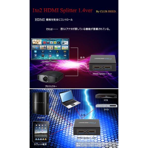 CLUB JSEED製 1入力2出力 対応 HDMI スプリッター 分配器 FullHD1080P 1.4Ver|seedjapan|02