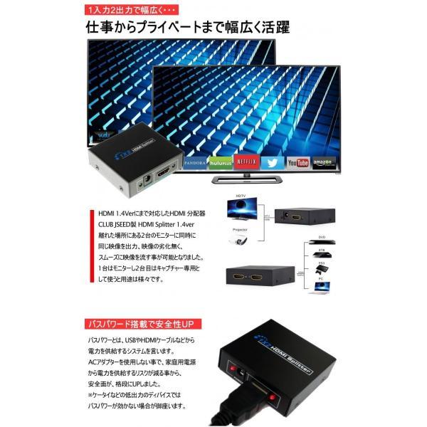 CLUB JSEED製 1入力2出力 対応 HDMI スプリッター 分配器 FullHD1080P 1.4Ver|seedjapan|03
