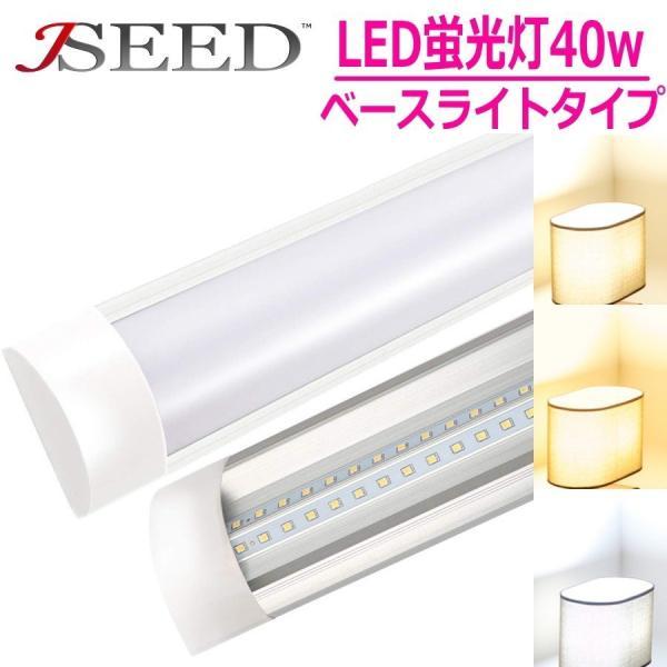 LED蛍光灯 直管 40w形 120cm 1台セット LED照明器具 蛍光器具一体薄型 ベースライト 蛍光灯 2本相当  昼光色 180°発光 直管型 6000K 40W相当