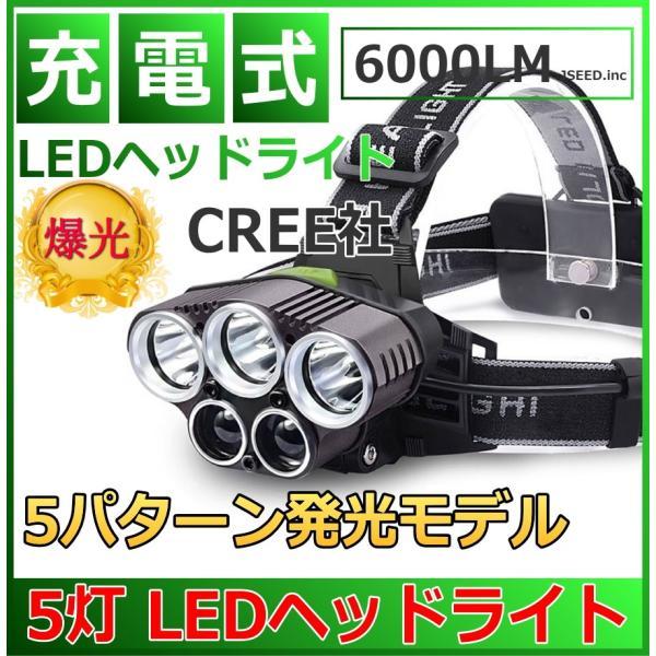 最大P25倍 LEDヘッドランプ LEDヘッドライト 防水 6000lm 5灯式 フォグランプ搭載モデル 釣り アウトドア 充電式 SOSフラッシュ機能CREE社T6|seedjapan
