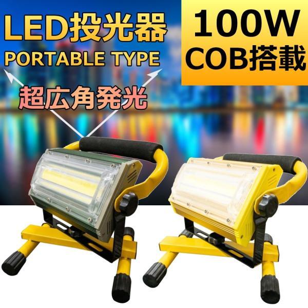 最大P25倍 充電式 LED投光器 ポータブル 屋外用 COB ledライト 100W グリーン/ゴールド選択 釣り 懐中電灯 フィッシング 集魚灯|seedjapan