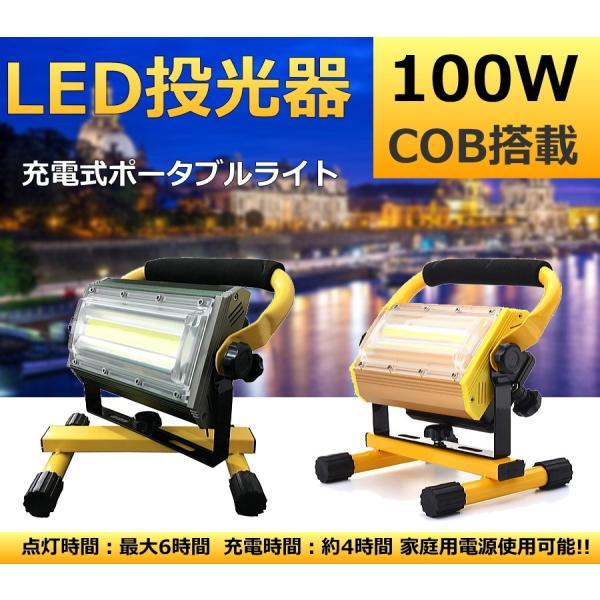 最大P25倍 充電式 LED投光器 ポータブル 屋外用 COB ledライト 100W グリーン/ゴールド選択 釣り 懐中電灯 フィッシング 集魚灯|seedjapan|02