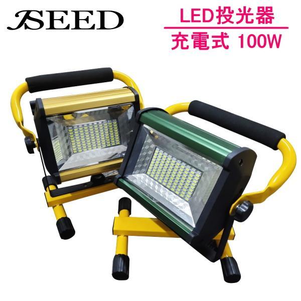 最大P25倍 充電式 LED投光器 ポータブル 屋外用 ライト 100W グリーン/ゴールド選択 釣り 懐中電灯 フィッシング ライト 集魚灯|seedjapan