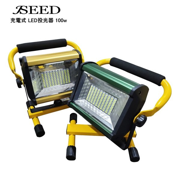 最大P25倍 充電式 LED投光器 ポータブル 屋外用 ライト 100W グリーン/ゴールド選択 釣り 懐中電灯 フィッシング ライト 集魚灯|seedjapan|02