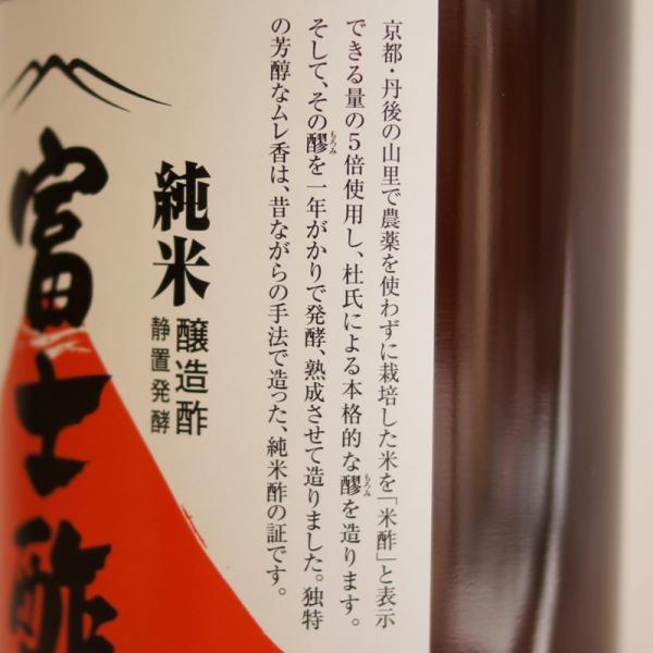 ビーガン 純米富士酢 1.8L 京都府産 調味料 無農薬 無農薬米使用 ヴィーガン|seedleaf|02
