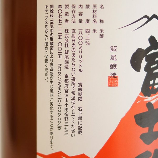 ビーガン 純米富士酢 1.8L 京都府産 調味料 無農薬 無農薬米使用 ヴィーガン|seedleaf|03
